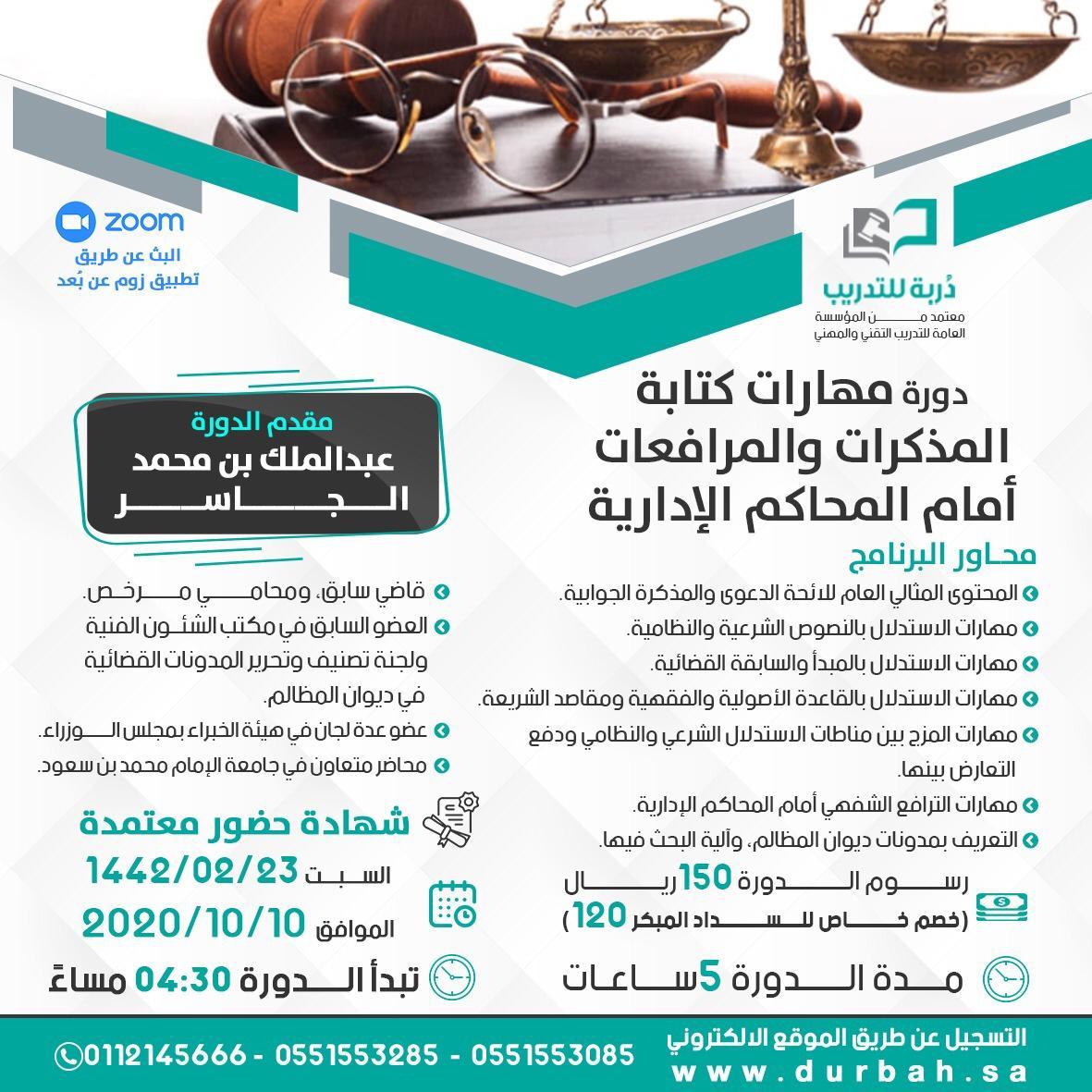 مهارات كتابة المذكرات والمرافعات أمام المحاكم الإدارية