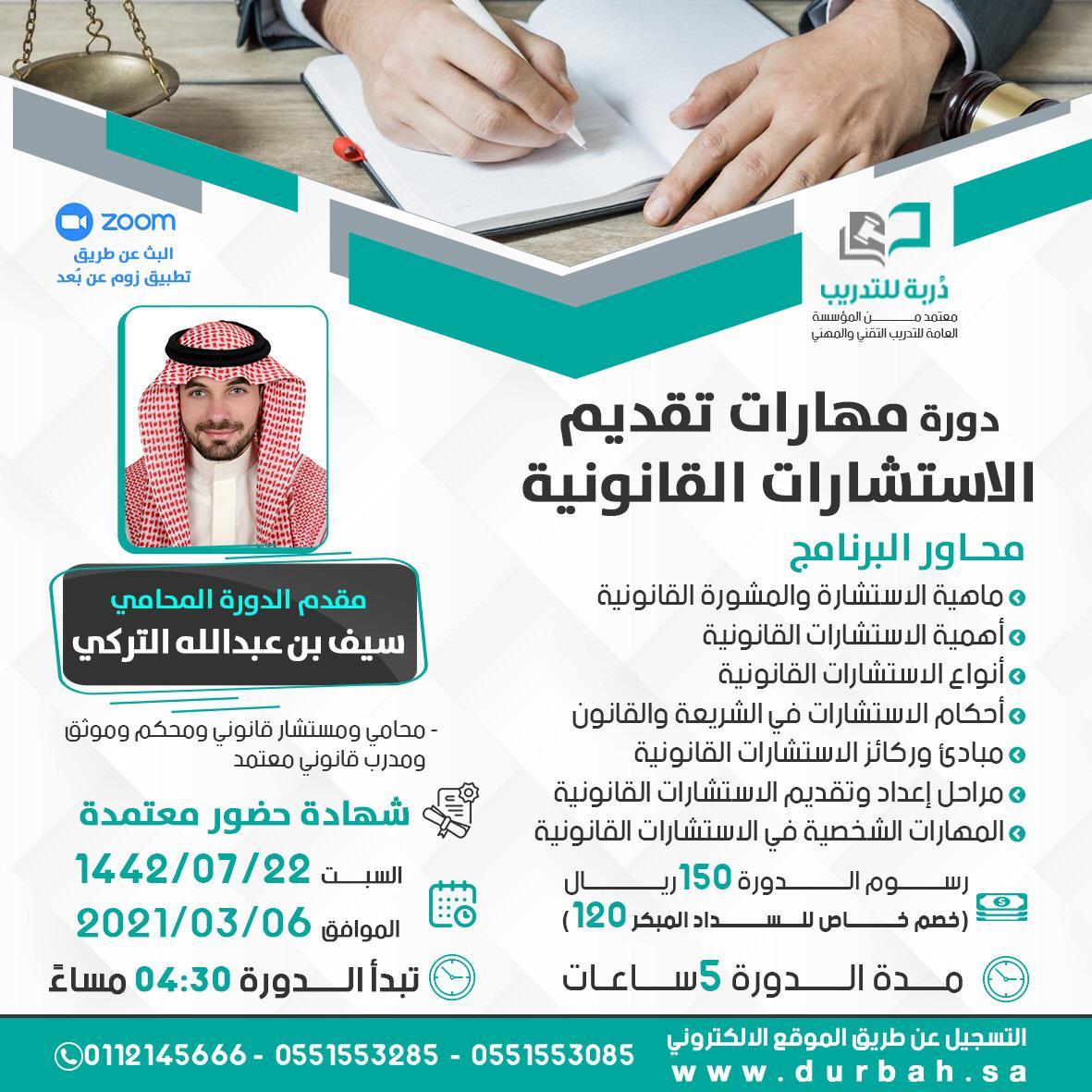 مهارات تقديم الاستشارات القانونية